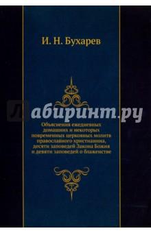 Объяснения ежедневных домашних и некоторых повременных церковных молитв православного христианина
