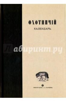 Охотничий календарь - Леонид Сабанеев