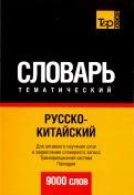 А. Таранов: Русскокитайский тематический словарь. 9000 слов