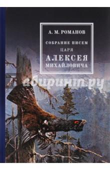 Собрание писем Царя Алексея Михайловича - Алексей Романов