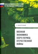 Николай Вознесенский: Военная экономика СССР в период Отечественной войны