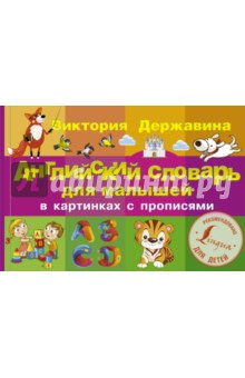 Английский словарь для малышей в картинках с прописями - Виктория Державина