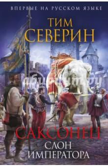 Саксонец. Слон императора - Тим Северин