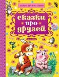 Сутеев, Маршак, Остер: Сказки про друзей