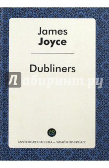 Купить James Joyce: Dubliners = Дублинцы ISBN: 978-5-519-49312-3