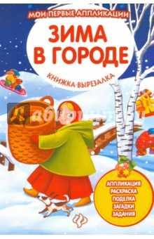 Зима в городе. Книжка-вырезалка