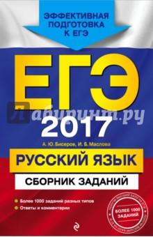 Купить Бисеров, Маслова: ЕГЭ 2017. Русский язык. Сборник заданий ISBN: 978-5-699-89233-4