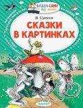 Владимир Сутеев: Сказки в картинках