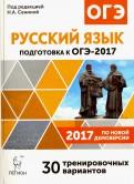 Нарушевич, Сенина, Кобякова: Русский язык. 9 класс. ОГЭ-2017. 30 тренировочных вариантов по демоверсии 2017 года. 9 класс