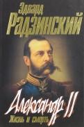 Эдвард Радзинский: Александр II. Жизнь и смерть. Документальный роман
