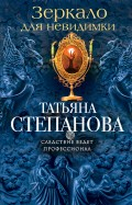 Татьяна Степанова - Зеркало для невидимки обложка книги