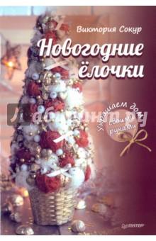 Купить Виктория Сокур: Новогодние елочки. Украшаем дом своими руками ISBN: 978-5-906417-92-3