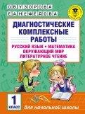 Узорова, Нефедова: Диагностические комплексные работы. 1 класс. Русский язык. Математика. Окружающий мир. Чтение