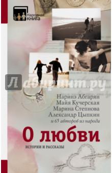 Купить Истории и рассказы о любви ISBN: 978-5-17-099483-0
