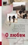 Истории и рассказы о любви обложка книги