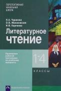 Чуракова, Малаховская, Карпеева: Литературное чтение. 1-4 классы. Примерная рабочая программа