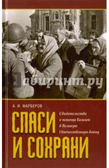 Спаси и сохрани. Свидетельства о помощи Божией в Великую Отечественную войну