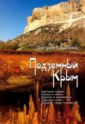 Дмитрий Тарасенко: Подземный Крым
