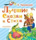 Корней Чуковский: Лучшие сказки и стихи