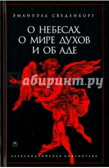 О небесах, о мире духов и об аде - Эмануэль Сведенборг