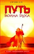 Олег Сагоян: Путь Воина Духа. Методика совершенствования личности