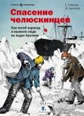 Бурлаков, Сафонов - Спасение челюскинцев. Как погиб пароход и выжили обложка книги