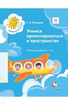 Елена Кочурова - Учимся ориентироваться в пространстве. Пособие для детей 5-7 лет. Дошкольное воспитание обложка книги