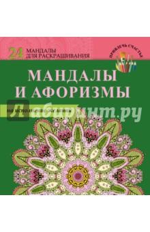 Купить Мандалы и афоризмы на исполнение желаний ISBN: 978-5-17-096742-1