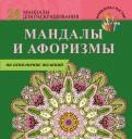 Мандалы и афоризмы на исполнение желаний обложка книги