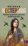 Наталья Нестерова: Жребий праведных грешниц. Возвращение