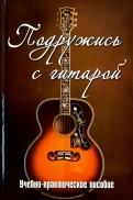 Вячеслав Разумовский: Подружись с гитарой. Учебно-практическое пособие