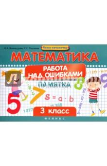 Купить Винокурова, Наумова: Математика. Работа над ошибками. 3 класс ISBN: 978-5-222-27775-1
