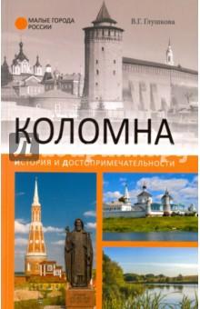 Коломна. История и достопримечательности - Вера Глушкова