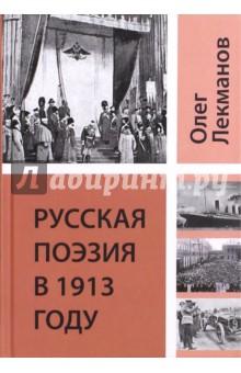 Русская поэзия в 1913 году - Олег Лекманов