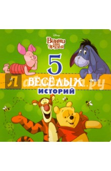 Disney. 5 веселых историй. Винни
