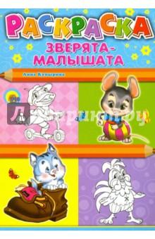 Купить Анна Куприна: Зверята-малышата ISBN: 978-5-378-26321-9