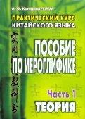 Александр Кондрашевский - Практический курс китайского языка. Пособие по иероглифике. В 2-х частях обложка книги