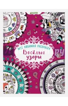 Купить Стефани Руссо: Моя любимая раскраска. Весёлые узоры ISBN: 978-5-906882-46-2