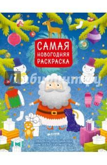 Лидия Данилова - Самая новогодняя раскраска обложка книги