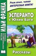 Эсперанто с Юлио Баги. Рассказы