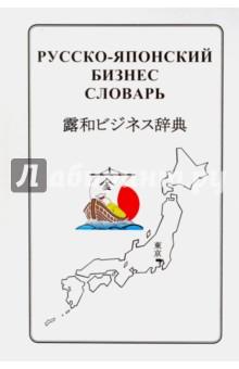Русско-японский бизнес-словарь - Владислав Камионко