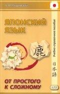 Альберт Мушинский: Японский язык. От простого к сложному