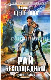 Купить Евгений Щепетнов: Рай беспощадный. Корпорация ISBN: 978-5-699-91406-7