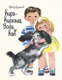 Юрий Хазанов - Кира-Кирюша, Вова и Кап обложка книги