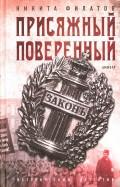 Никита Филатов: Присяжный поверенный