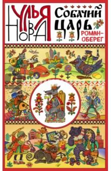 Купить Улья Нова: Собачий царь ISBN: 978-5-699-90887-5