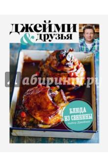 Купить Джейми Оливер: Выбор Джейми. Блюда из свинины ISBN: 978-5-699-82780-0