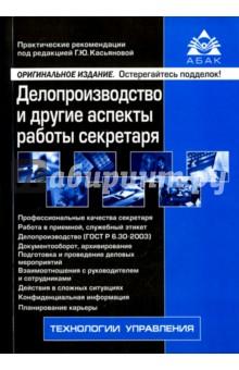 Книга Делопроизводство для Секретаря