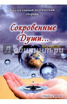 Купить Сокровенные Души №2 ISBN: 978-5-9973-3839-8