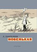 Леонид Пантелеев - Новенькая обложка книги